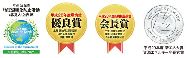 平成28年度 地球温暖化防止活動 環境大臣表彰[技術開発・製品化部門]