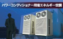 パワーコンディショナー用省エネルギー空調